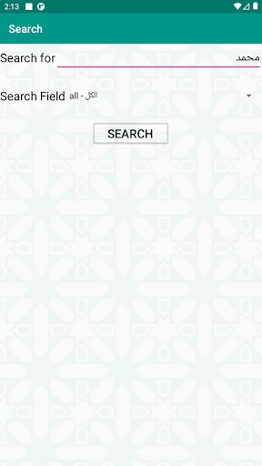 Al-Quran Free v4.1.3 screenshots 20