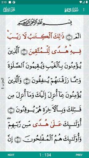 Al-Quran Free v4.1.3 screenshots 8