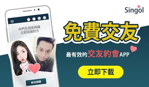 App – Singol v1.45 screenshots 1