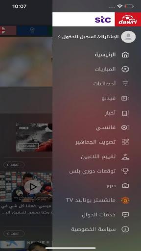 Dawri Plus – v12.5.1 screenshots 1