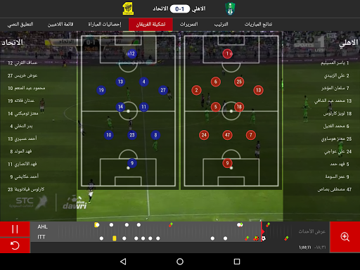 Dawri Plus – v12.5.1 screenshots 14