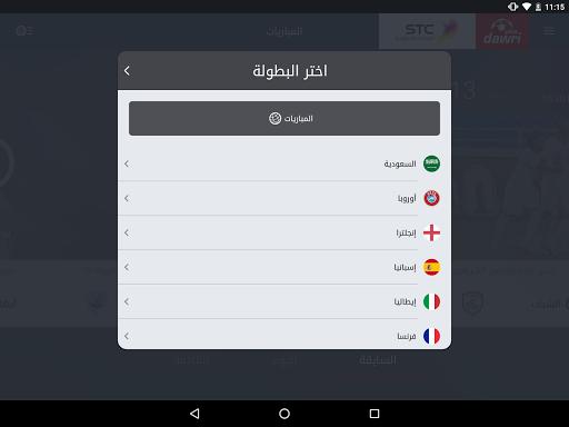 Dawri Plus – v12.5.1 screenshots 17
