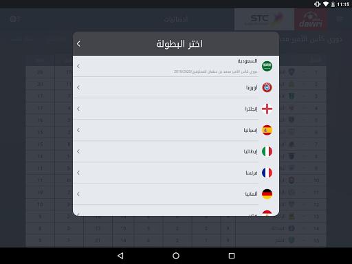 Dawri Plus – v12.5.1 screenshots 18
