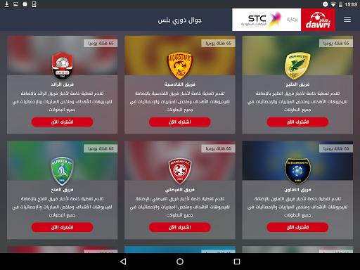 Dawri Plus – v12.5.1 screenshots 22