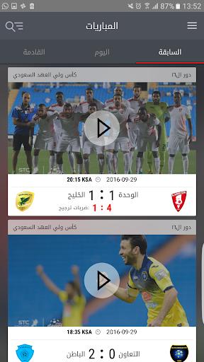 Dawri Plus – v12.5.1 screenshots 5