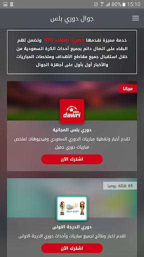 Dawri Plus – v12.5.1 screenshots 6