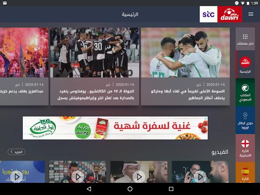 Dawri Plus – v12.5.1 screenshots 8