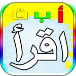 Download تعليم اللغة العربية الانجليزية للاطفال حروف ارقام. 3.5.6 APK