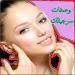 Download وصفات للشعر والوجه والجسم مجربة بدون انترنت 1 APK