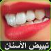 Download طرق تبييض الأسنان 1.0 APK