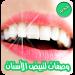 Download وصفات لتبييض الأسنان وتقويتها بدون نت 1.0 APK
