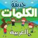Download حديقة الكلمات العربية :تعلم اللغة العربية  للأطفال 1.0.0 APK