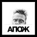 Download АПОЖ 1.0.1.33 APK
