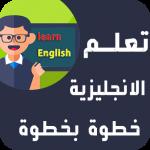 Download تعلم الانجليزية للمبتدئين خطوة بخطوة قواعد محادثة 1.0.6.1 APK