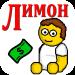 Download Миллионер Плюс 1.1 APK