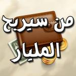 Download لعبة من سيربح المليار 1.1.0 APK