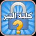 Download كلمة السر 1.2 APK