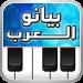 Download ♬ بيانو العرب ♪ أورغ شرقي ♬ 1.4.2 APK