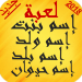 Download لعبة كلمة سر إسم بنت ولد حيوان بلد   1.5.9z APK