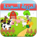 Download المزرعة السعيدة 1.6 APK