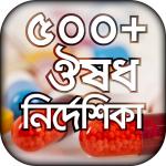 Download ঔষধ নির্দেশিকা – কোন রোগের কি ওষুধ 10.0 APK