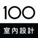 Download 100室内設計 5.5.8 APK