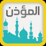 Download برنامج المؤذن والقبلة و حصن المسلم 2.6.7 APK