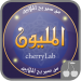 Download من سيربح المليون 2020 – المليونير العربي 2.47 APK