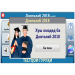 Download Довталаб-2020(8.0) 8.0 APK