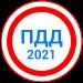 Download Билеты ПДД 2021+Экзамен ПДД 10.6 APK