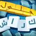 Download حلول كلمات كراش 2021 4.5.7.1 APK