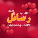 Download أحلى رسائل حب رومانسية 2021 جديدة 91.0 APK
