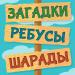 Download Загадки, Ребусы и Шарады 3.0 APK