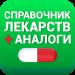 Download Аналоги лекарств, справочник лекарств 3.0.0 APK
