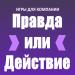 Download Игры для компании: Правда или Действие 3.0.1 APK