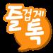 Download 즐겁게톡 – 채팅, 랜덤채팅 33.4 APK