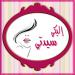 Download كل ما يخص المراة العربية لك يا سيدتي (للنساء فقط) 4.0 APK