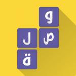 Download لعبة وصلة – معلومات عامة 4.1.7 APK
