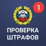 Download Штрафы ГИБДД официальные: с фотографией, проверка 4.5.2 APK