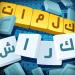 Download كلمات كراش – لعبة تسلية وتحدي من زيتونة 6.5 APK