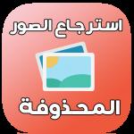 Download استرجاع الصور المحذوفة %99 1010.0.0 APK