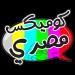 Download كوميكس مصرى  APK