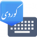 Download Advanced Kurdish Keyboard 5.6 APK