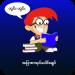 Download အျပာစာအုပ္ေပါင္းခ်ဳပ္-Apyar Book Collection 1.8 APK
