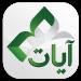 Download Ayat – Al Quran 2.10.1 APK