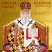Download Calendar ortodox de stil vechi 3.0.22 APK