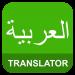 Download English Arabic Translator 1.8 APK