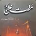 Download Hakeem luqman book in urdu Desi ilaaj Desi Totkay APK