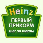 Download Heinz Baby: первый прикорм 3.0.19 APK