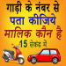 Download How to find Vehicle Car Owner detail from Number 4.0.0 APK